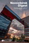 Intermark Novosibirsk Digest. November 2017